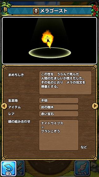 モンスターNo.093 ライブラリ2枚目