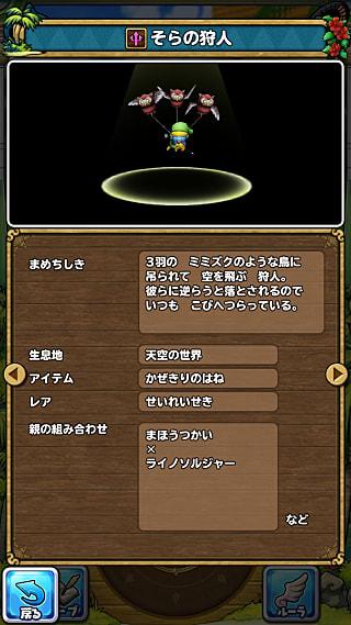 モンスターNo.432 ライブラリ2枚目