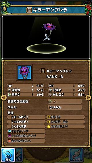 モンスターNo.470 ライブラリ1枚目
