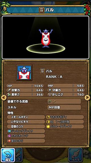 モンスターNo.583 ライブラリ1枚目