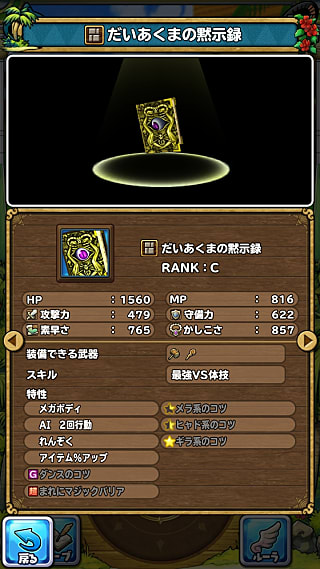 モンスターNo.442 ライブラリ1枚目