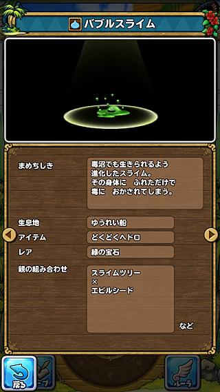 モンスターNo.049 ライブラリ2枚目