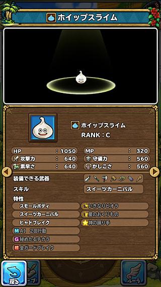 モンスターNo.338 ライブラリ1枚目
