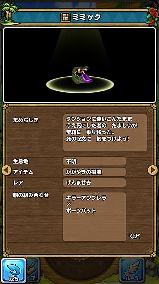 モンスターNo.476 ライブラリ2枚目
