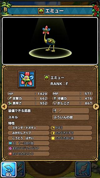 モンスターNo.089 ライブラリ1枚目