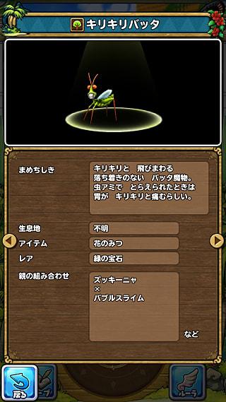 モンスターNo.057 ライブラリ2枚目
