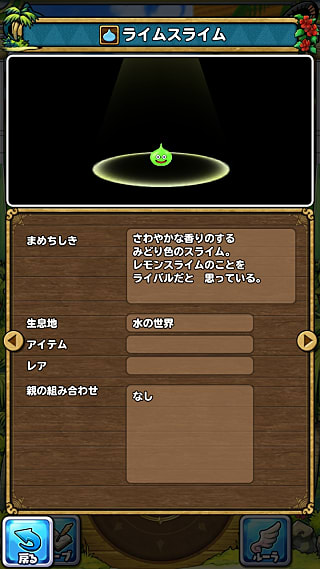 モンスターNo.335 ライブラリ2枚目