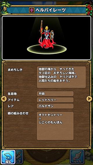 モンスターNo.507 ライブラリ2枚目