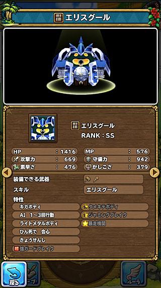 モンスターNo.831 ライブラリ1枚目