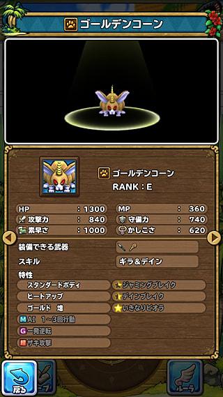 モンスターNo.153 ライブラリ1枚目