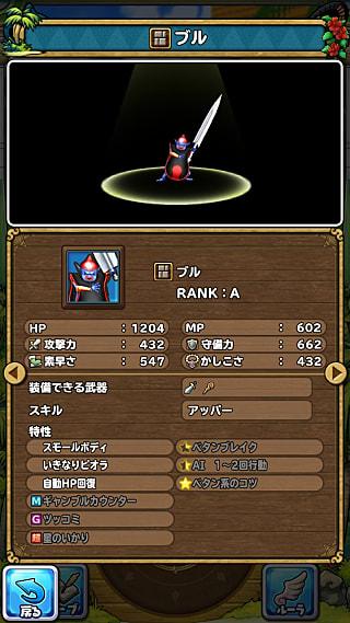 モンスターNo.585 ライブラリ1枚目
