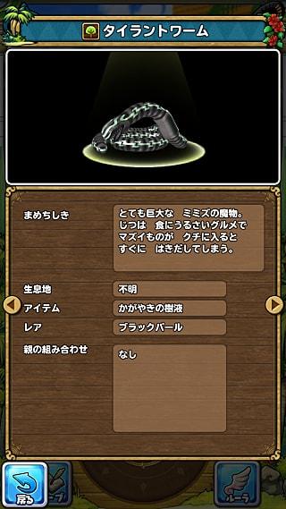 モンスターNo.490 ライブラリ2枚目