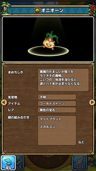 モンスターNo.205 ライブラリ2枚目