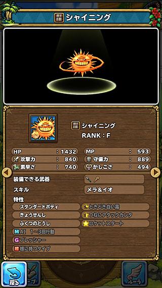 モンスターNo.059 ライブラリ1枚目