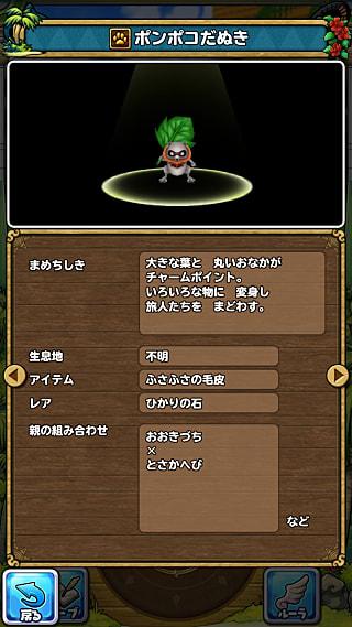モンスターNo.045 ライブラリ2枚目