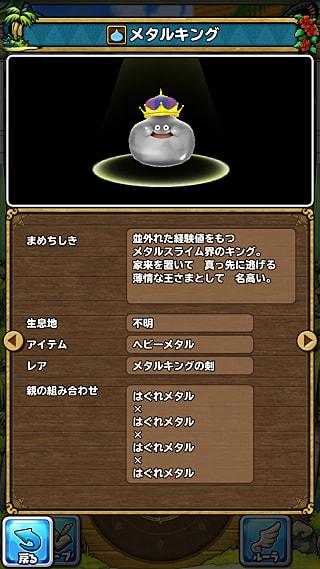 モンスターNo.649 ライブラリ2枚目