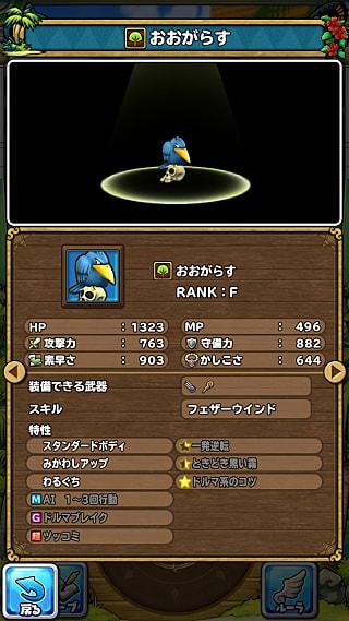 モンスターNo.087 ライブラリ1枚目
