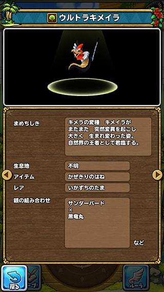 モンスターNo.598 ライブラリ2枚目