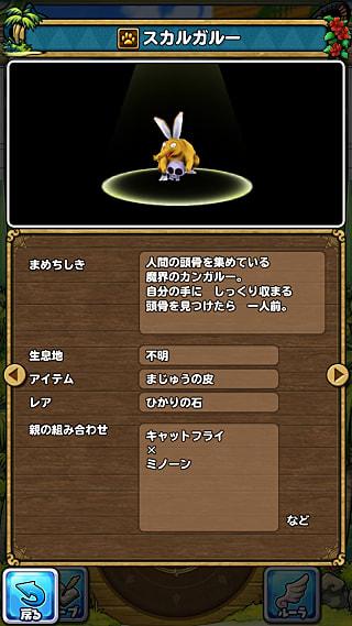 モンスターNo.073 ライブラリ2枚目
