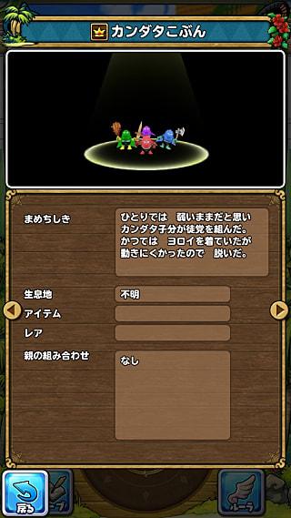 モンスターNo.330 ライブラリ2枚目