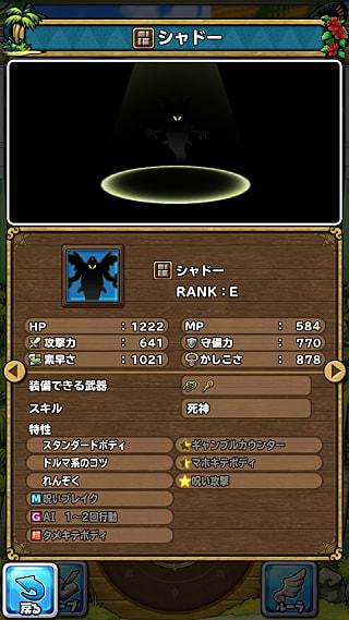 モンスターNo.159 ライブラリ1枚目