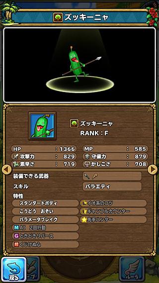 モンスターNo.051 ライブラリ1枚目