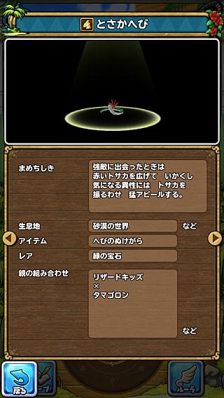 モンスターNo.037 ライブラリ2枚目