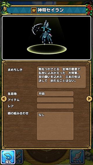 モンスターNo.223 ライブラリ2枚目
