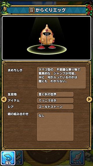 モンスターNo.033 ライブラリ2枚目