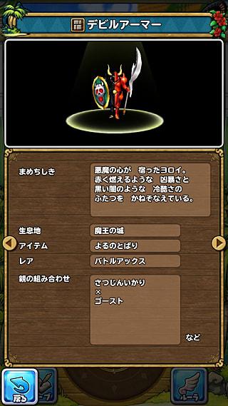 モンスターNo.289 ライブラリ2枚目