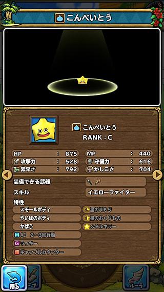 モンスターNo.434 ライブラリ1枚目