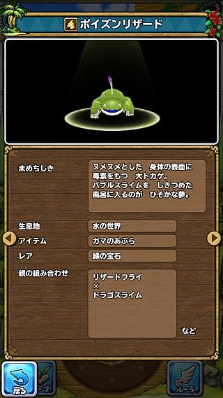 モンスターNo.097 ライブラリ2枚目