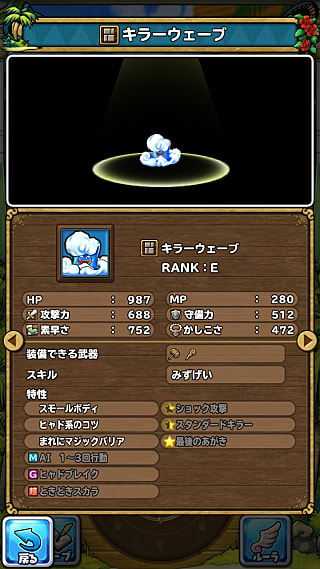 モンスターNo.146 ライブラリ1枚目