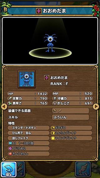モンスターNo.092 ライブラリ1枚目