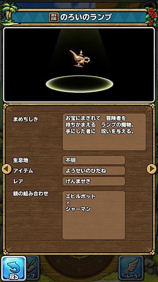 モンスターNo.197 ライブラリ2枚目