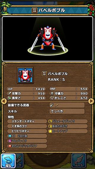 モンスターNo.729 ライブラリ1枚目