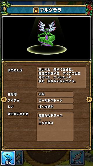 モンスターNo.875 ライブラリ2枚目