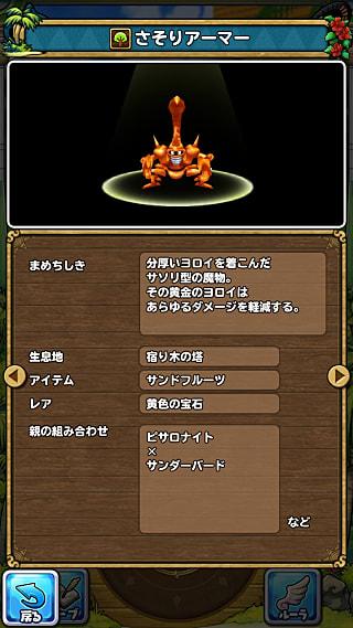 モンスターNo.714 ライブラリ2枚目