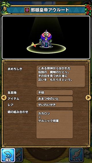 モンスターNo.681 ライブラリ2枚目