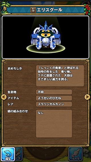 モンスターNo.831 ライブラリ2枚目