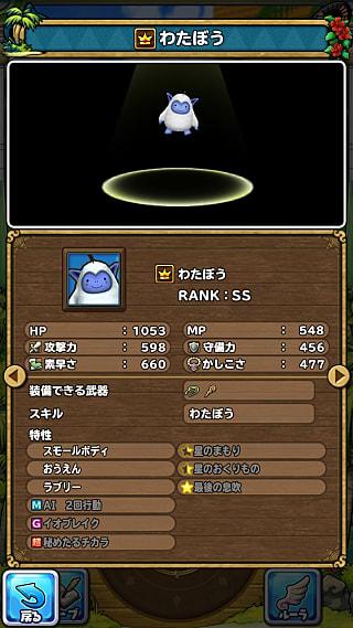 モンスターNo.830 ライブラリ1枚目
