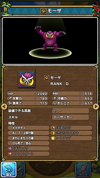 モンスターNo.269 ライブラリ1枚目