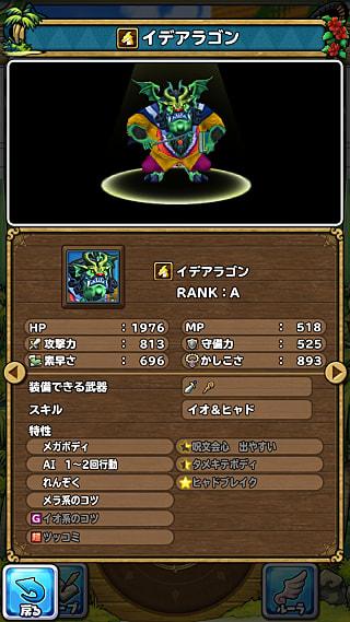 モンスターNo.605 ライブラリ1枚目