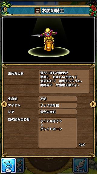 モンスターNo.570 ライブラリ2枚目