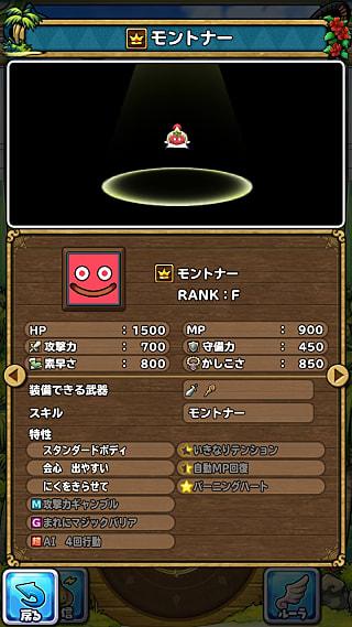 モンスターNo.001-3 ライブラリ1枚目