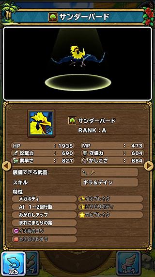 モンスターNo.579 ライブラリ1枚目
