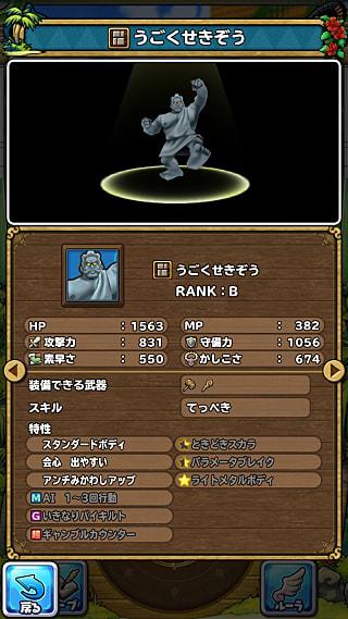モンスターNo.554 ライブラリ1枚目