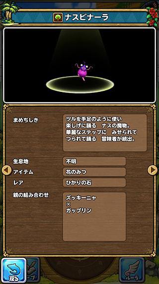 モンスターNo.094 ライブラリ2枚目
