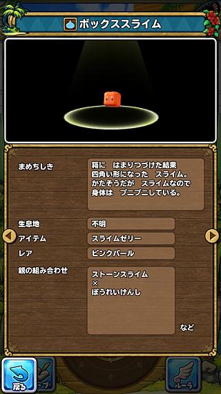 モンスターNo.265 ライブラリ2枚目