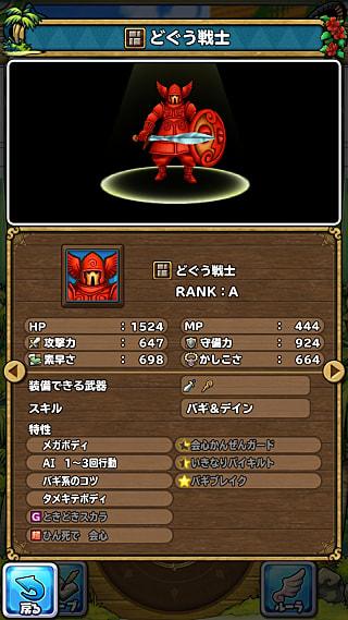 モンスターNo.646 ライブラリ1枚目